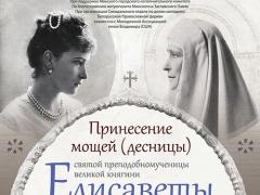 Ковчег с десницей святой Елисаветы и частицей мощей преподобномученицы Варвары в Минске